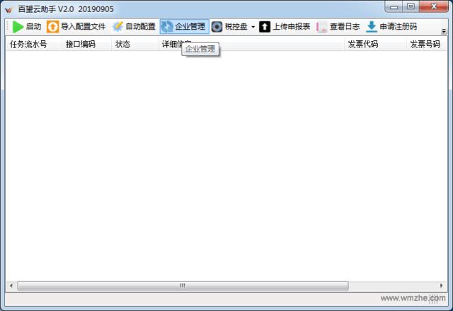 百望云助手V1.0官方版