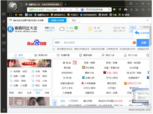 猎豹安全浏览器V7.1.3622官方版