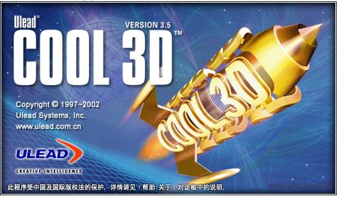 UleadCOOL3DV3.5官方版