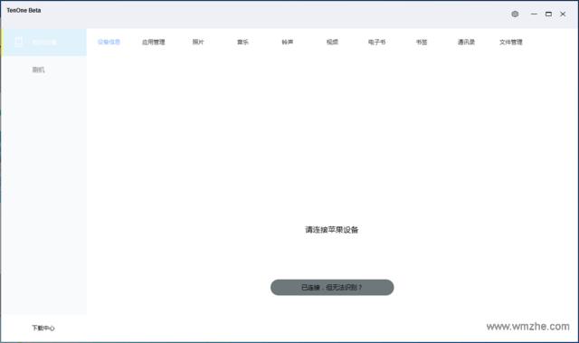 TenOne助手V0.0.0.1官方版