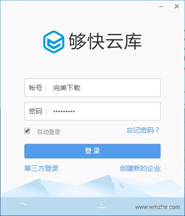 够快云库V5.0.9.16010官方版