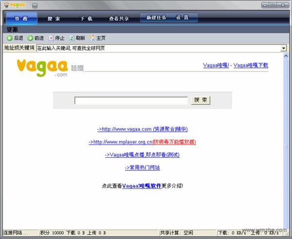 vagaa2.6.6.3绿色版