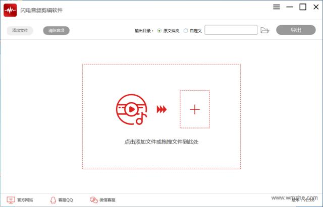 <b>闪电音频剪辑软件V1.5.6.0官方版</b>