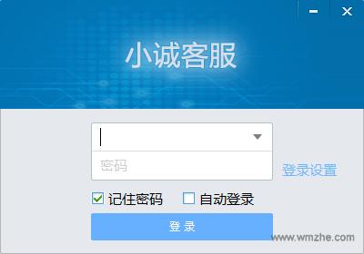 <b>小诚微信客服系统V3.1.9官方版</b>