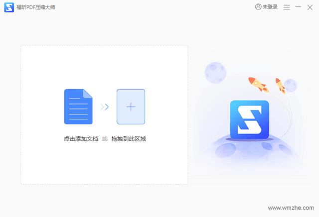 福昕PDF压缩大师V2.0.0.17官方版