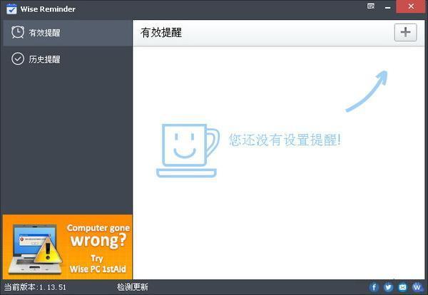WiseReminderV1.3.3.88官方版