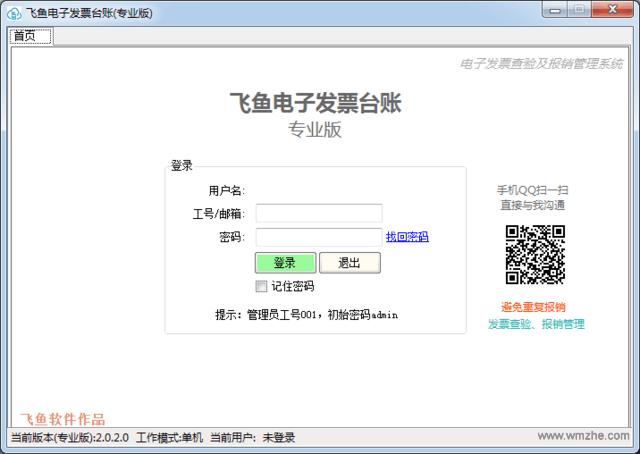 飞鱼电子发票台账V2.0.2.0专业版