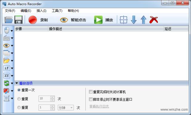 AutoMacroRecorderV4.5.2.8官方版