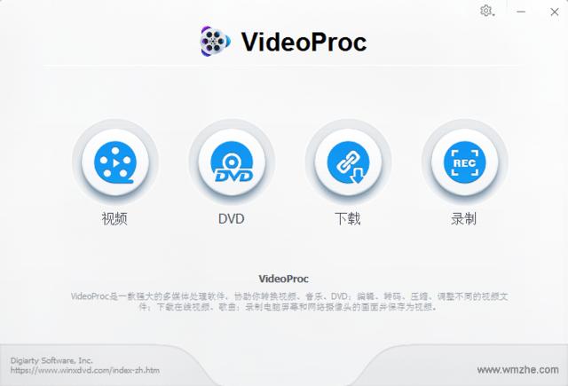 WinXVideoProcV3.4.0官方版