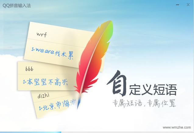 QQ拼音输入法V6.4.5804.400官方版