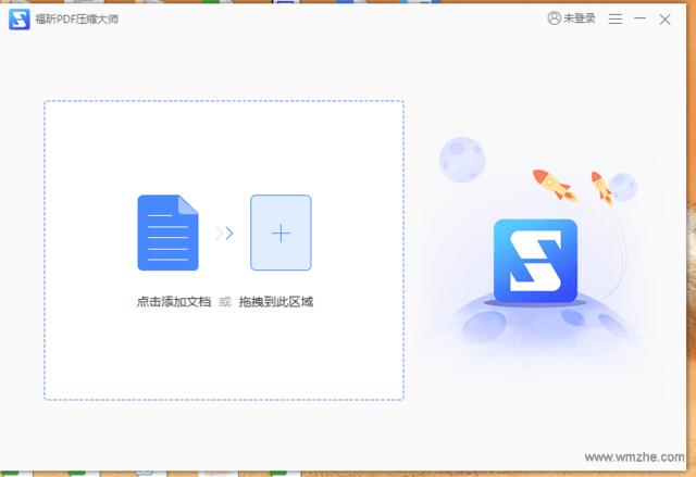 福昕PDF压缩器V2.0.0.17官方版