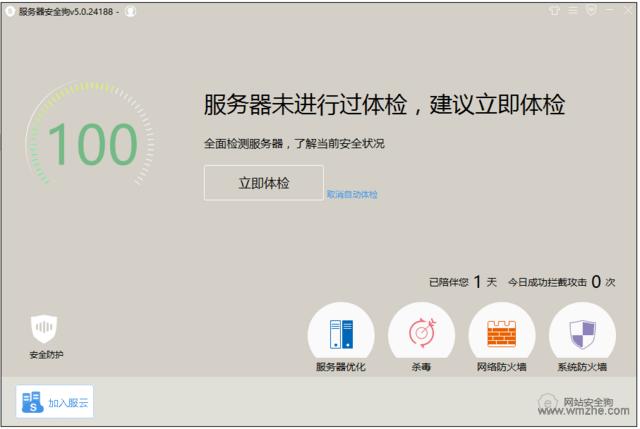 服务器安全狗V5.0.24188官方版