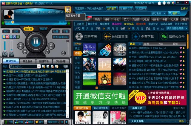 高音质DJ音乐盒2013正式版