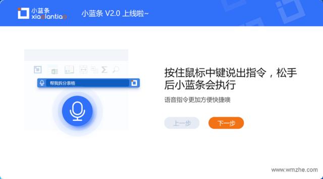 小蓝条V2.0官方版