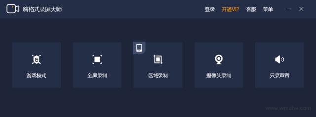 嗨格式录屏大师V1.0.73.74官方版