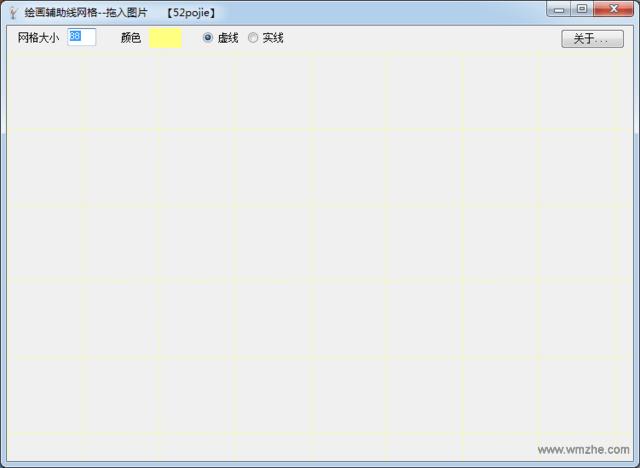 绘画辅助线网格软件V1.0官方版