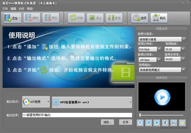 新星DivX视频格式转换器V6.9.5.0官方版