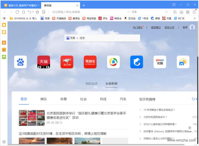 傲游浏览器V5.2.7.5000多语绿色便携版