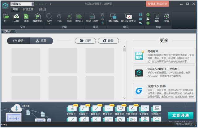 浩辰CAD看图王64位V4.3.1官方版