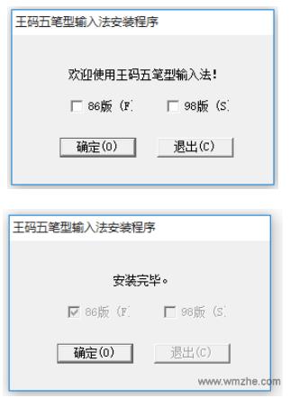 王码五笔输入法86版+98版V2.5.0.0官方版