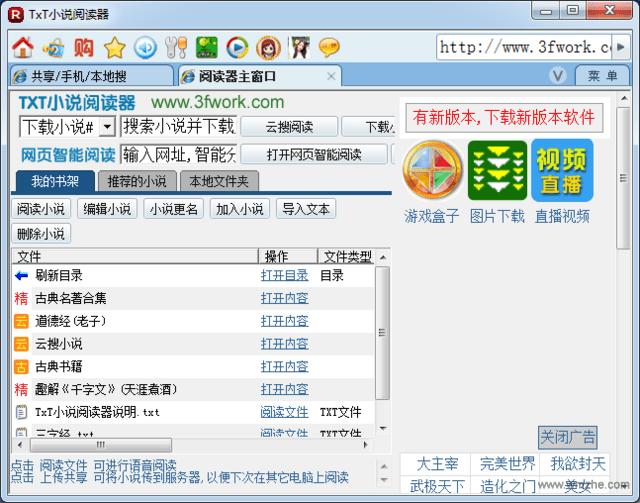 小说易电子书阅读器(TxtReader)V7.25官方版