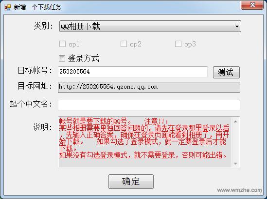 瑞祥QQ相册批量器V1.3官方版