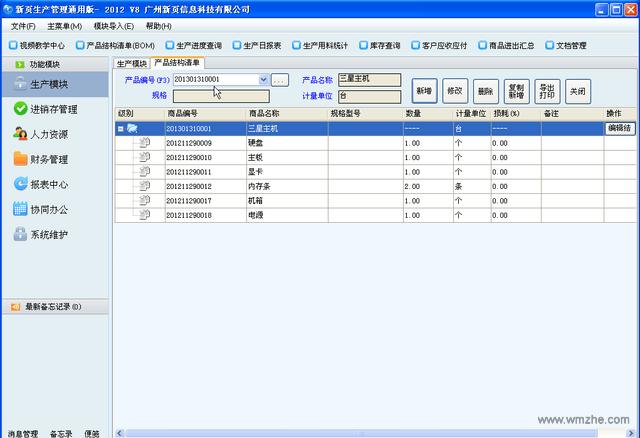 新页生产ERPV12.0.3.2免费版