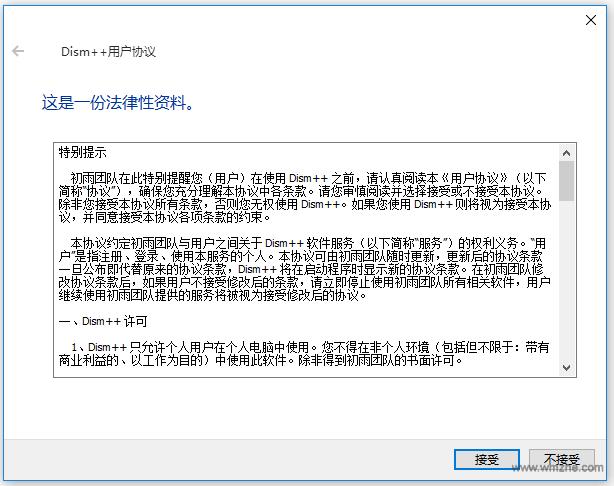 <b>Dism++(Windows系统精简工具)V10.1.2002.101绿色版</b>