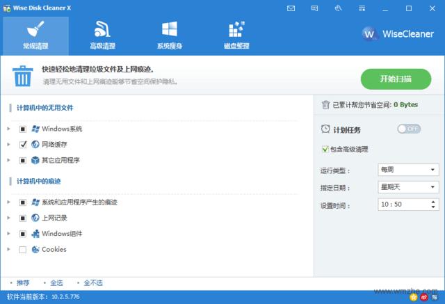 <b>WiseDiskCleanerXV10.2.5.776绿色版</b>
