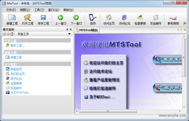 MTSToolV4.6.1.0官方版