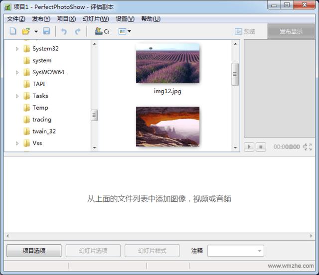 PerfectPhotoShowV9.0.1官方版