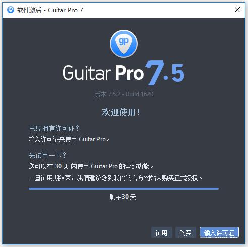 <b>GuitarPro7V7.5.2.1620中文版</b>