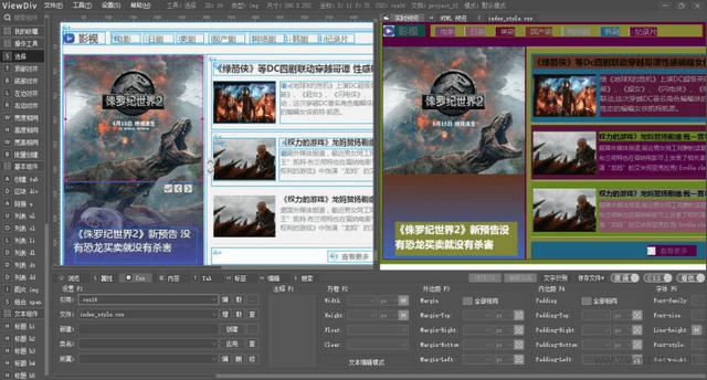 ViewDivV1.1官方版