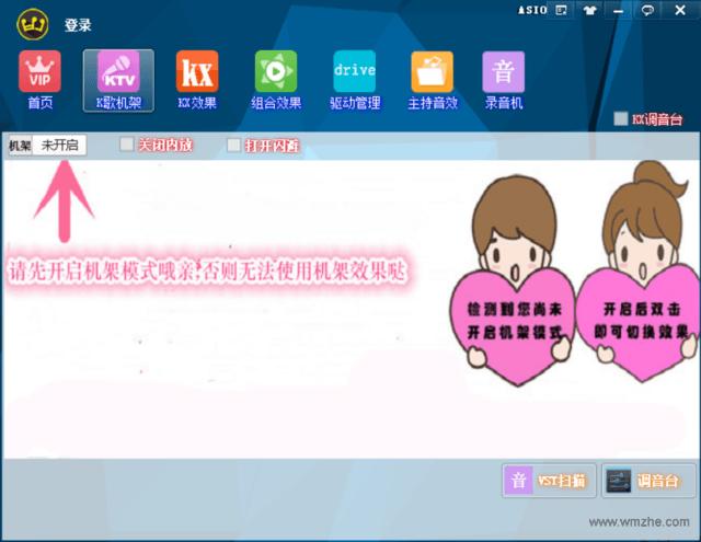 <b>网络k歌音效王V14.8.1官方版</b>