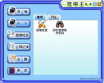 ADSL宽带拨号王V6.0.0.0官方版