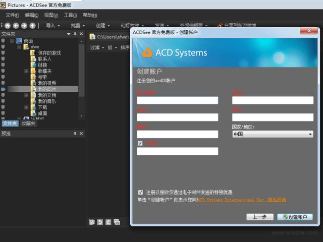 ACDSee(大眼睛图片浏览器)V2.1.2.769官方版