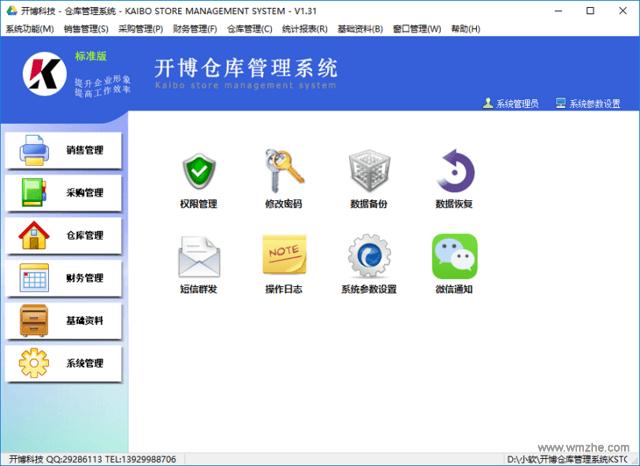 开博仓库管理系统V2.59官方版