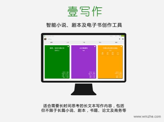 壹写作V4.9.8官方版