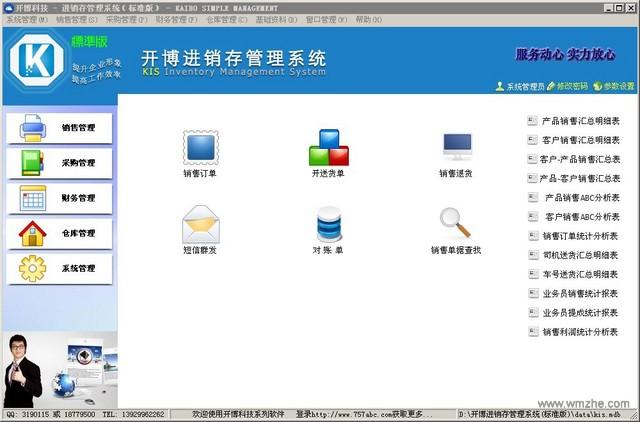 开博进销存管理系统V7.59官方版