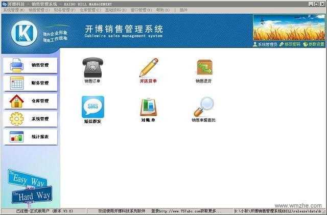 开博销售管理系统V6.59官方版
