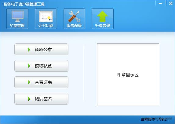 电子签章客户端V9.2官方版