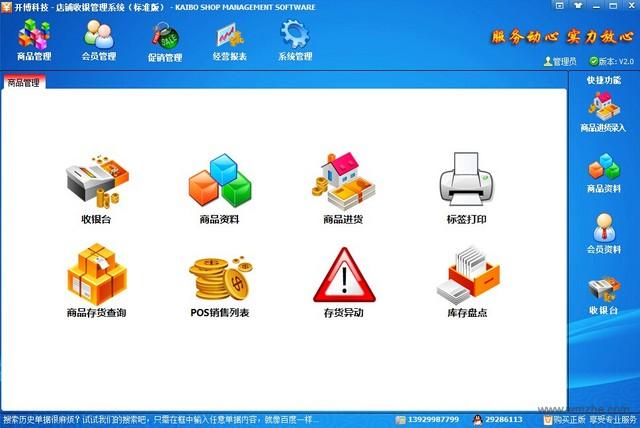 开博店铺收银管理系统V3.59官方版