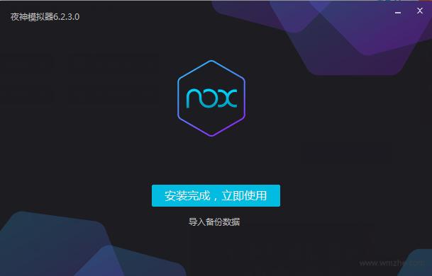 夜神模拟器电脑版V6.3.0.8官方版