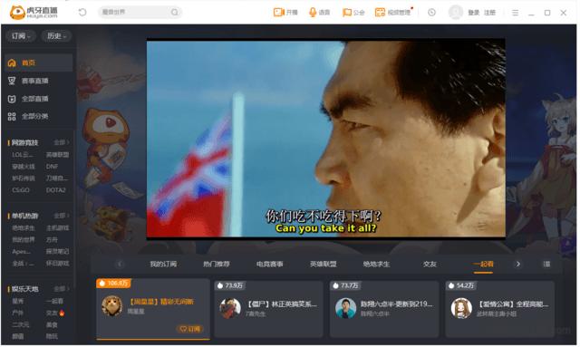 <b>虎牙直播V4.5.2.1官方版</b>