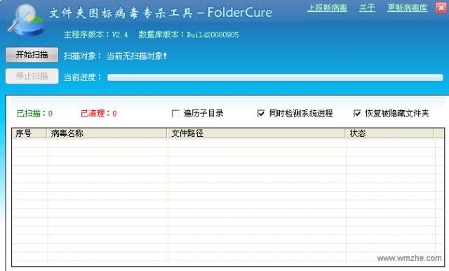 foldercureV2.9绿色版