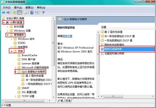 win7如何解除宽带限速 win7宽带限制如何取消