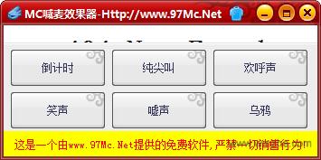 <b>mc喊麦软件V7.0官方正式版</b>