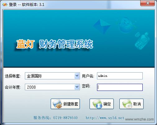 蓝灯财务管理软件V3.1官方版