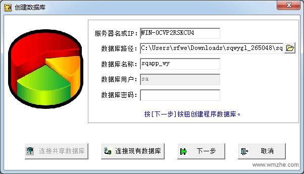 三驱物业管理系统V15.06.18官方版