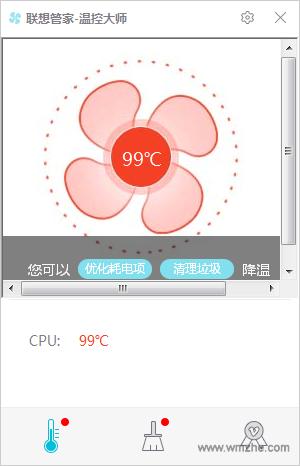 <b>联想管家温控大师V1.3.1.0官方版</b>